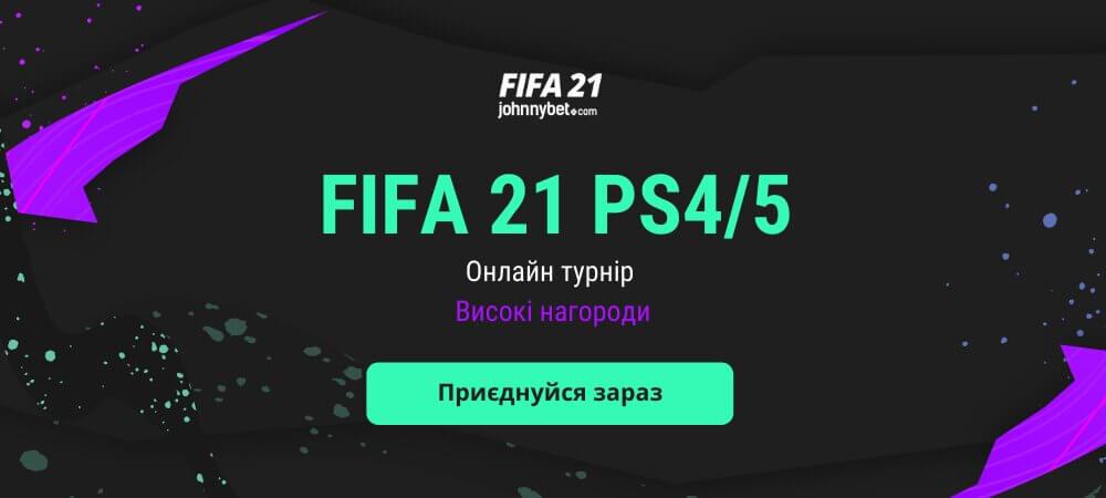 Турнір FIFA 21 онлайн