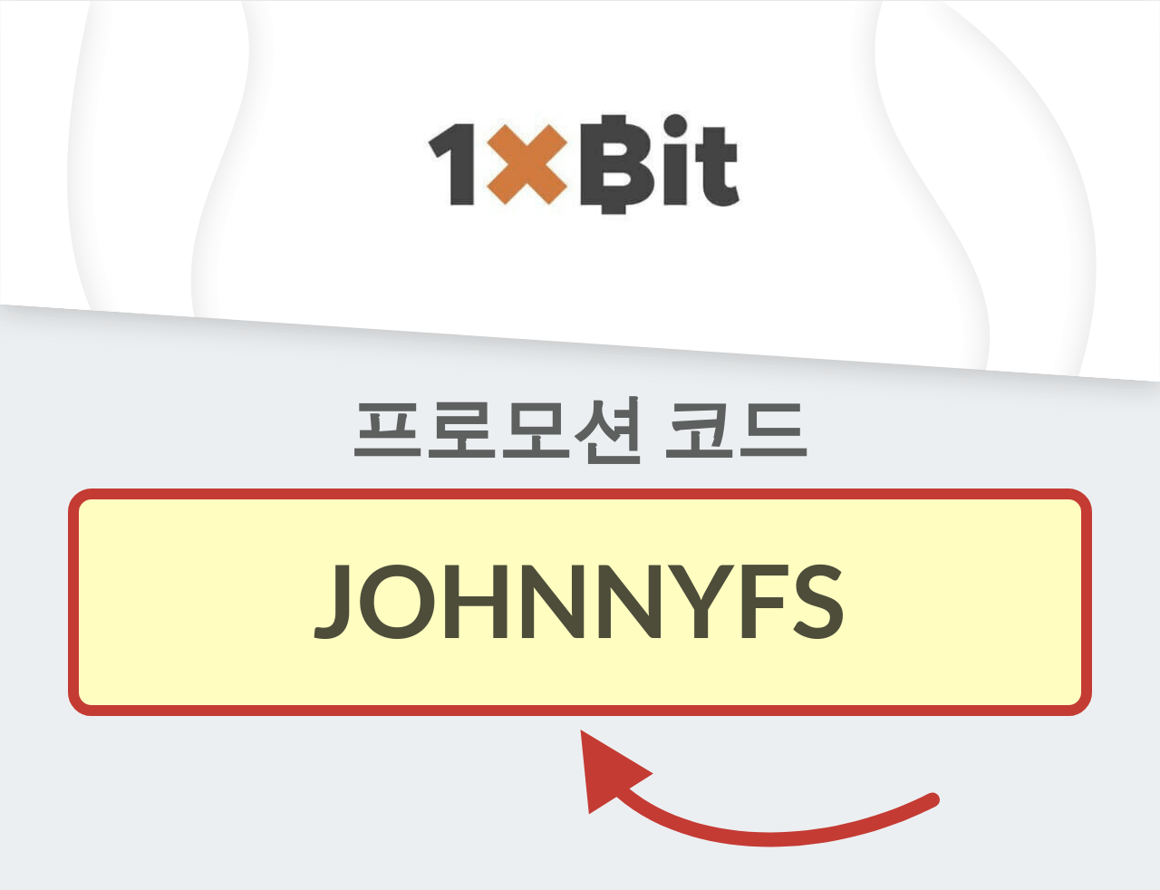 1XBIT 프로모션 코드