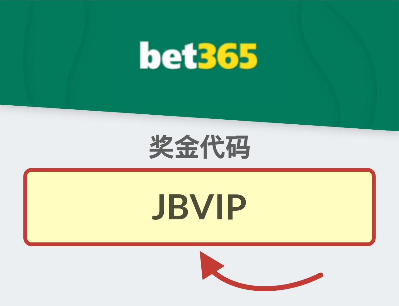 Bet365 奖金代码