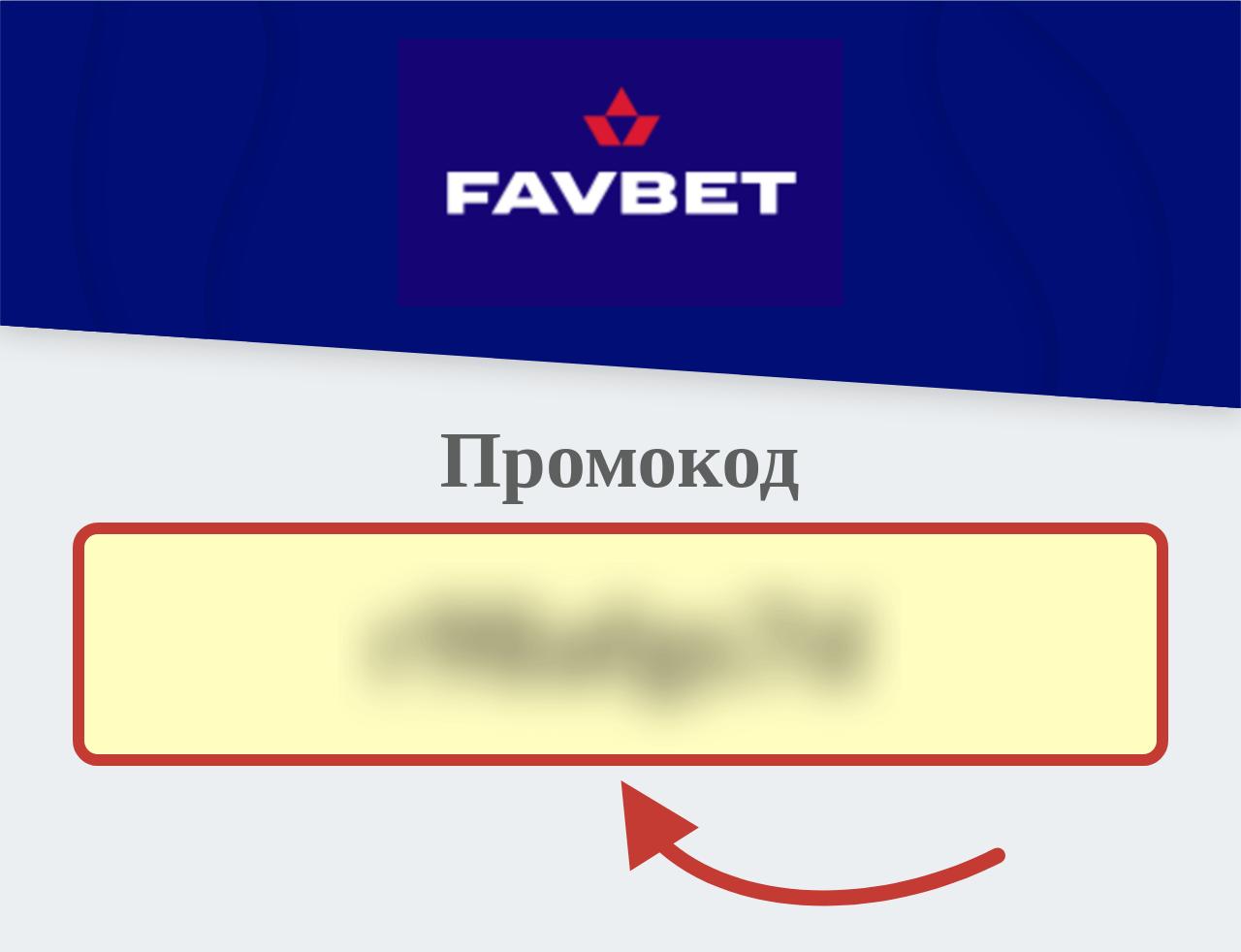 Favbet Промокод