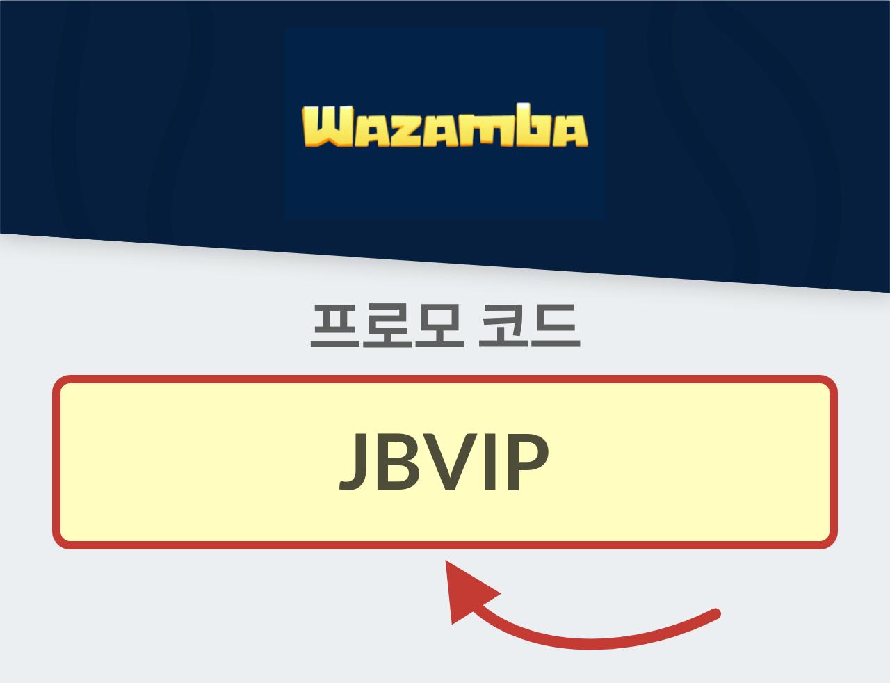 Wazamba 프로모 코드