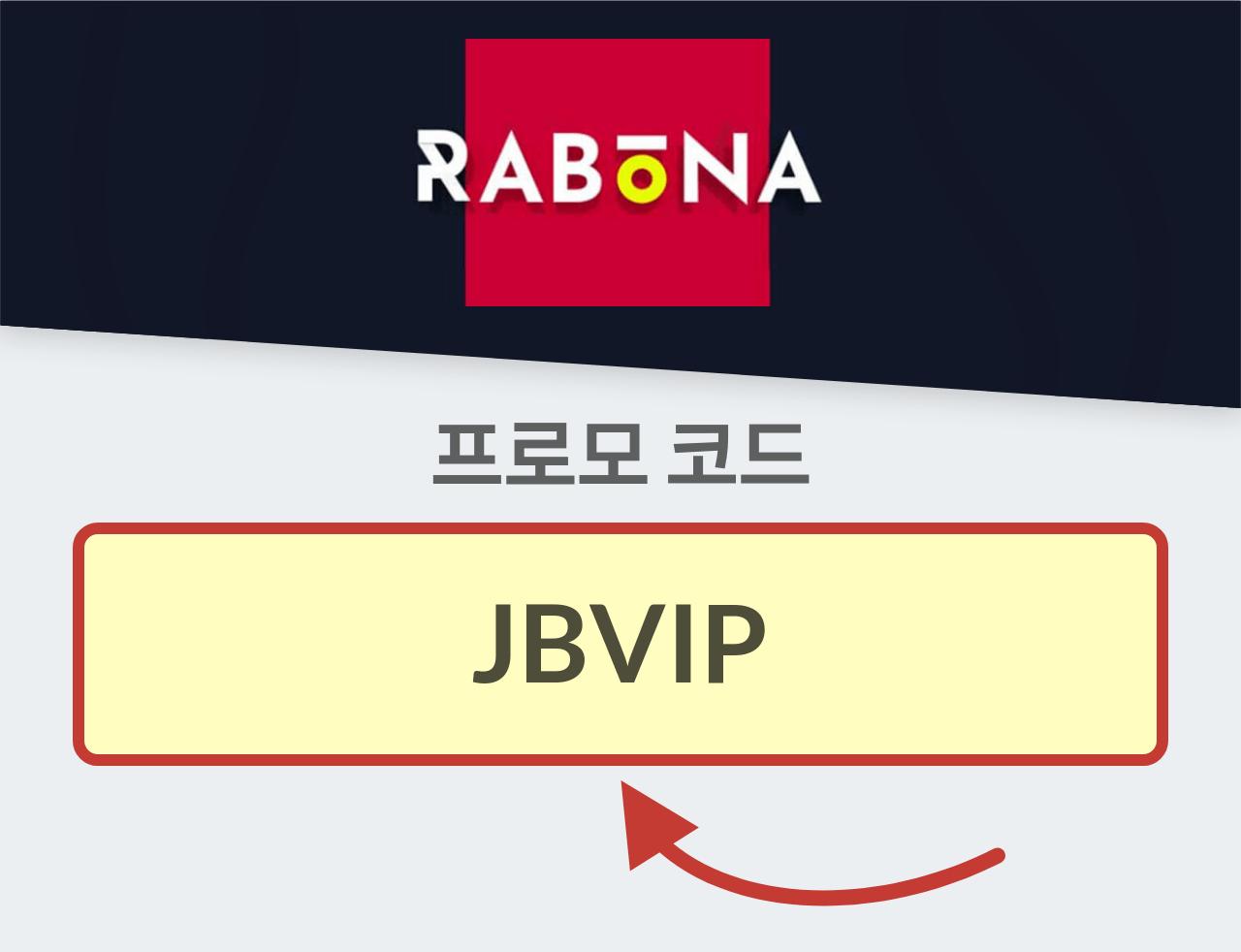 Rabona 프로모 코드