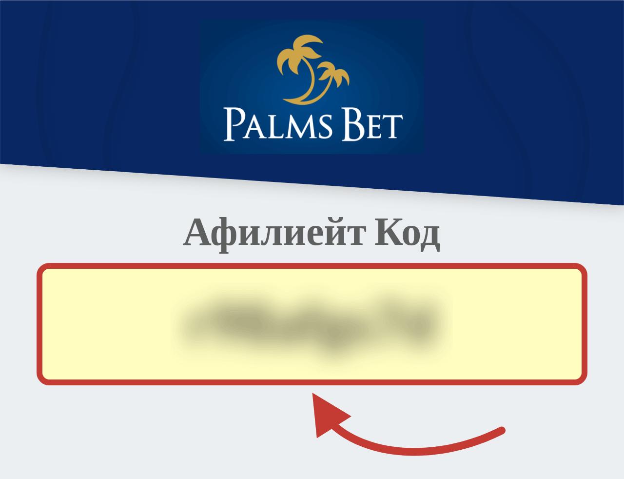Palms Bet Афилиейт код