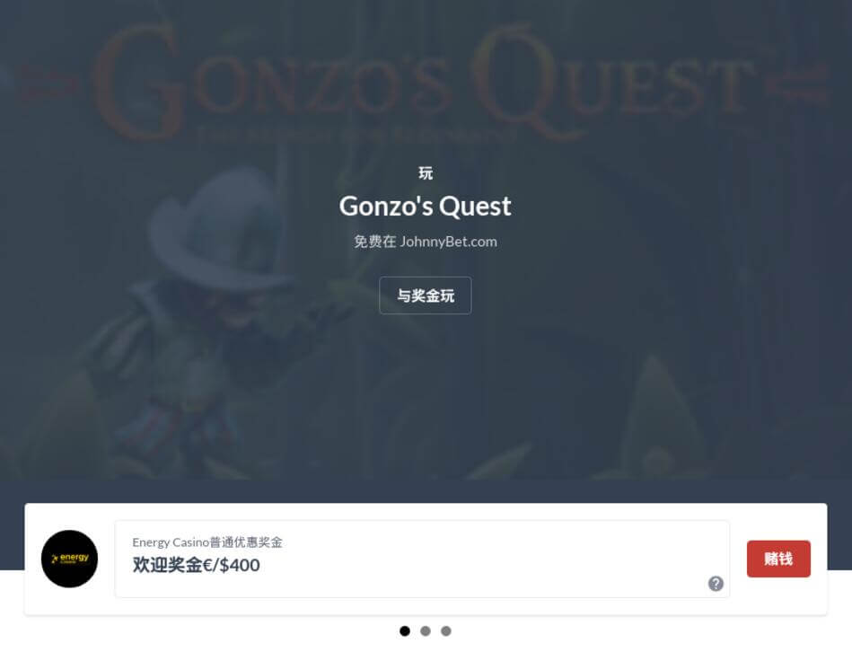 Gonzo's Quest VR老虎机游戏