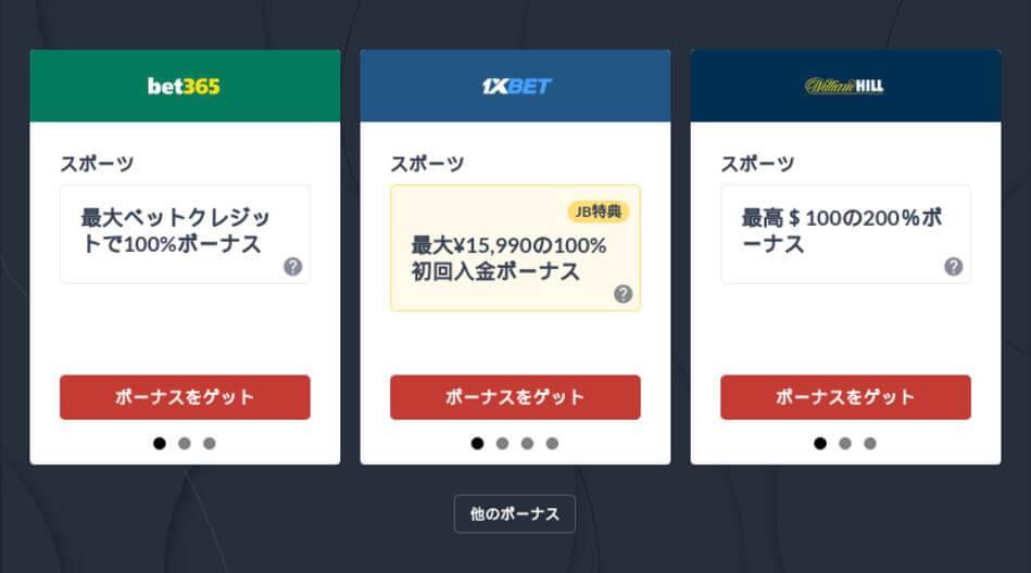 日本にブックメーカーで賭けをするのが合法