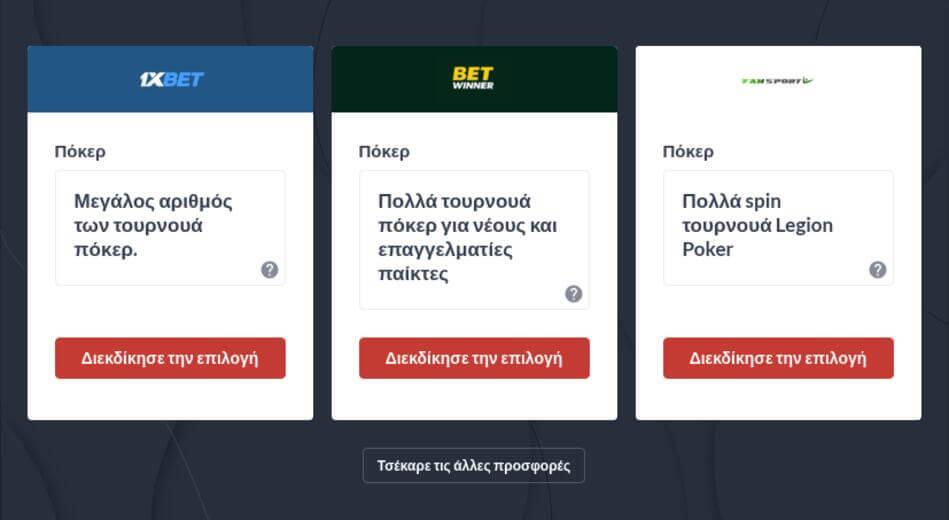 Πόκερ στο διαδίκτυο με πραγματικά χρήματα