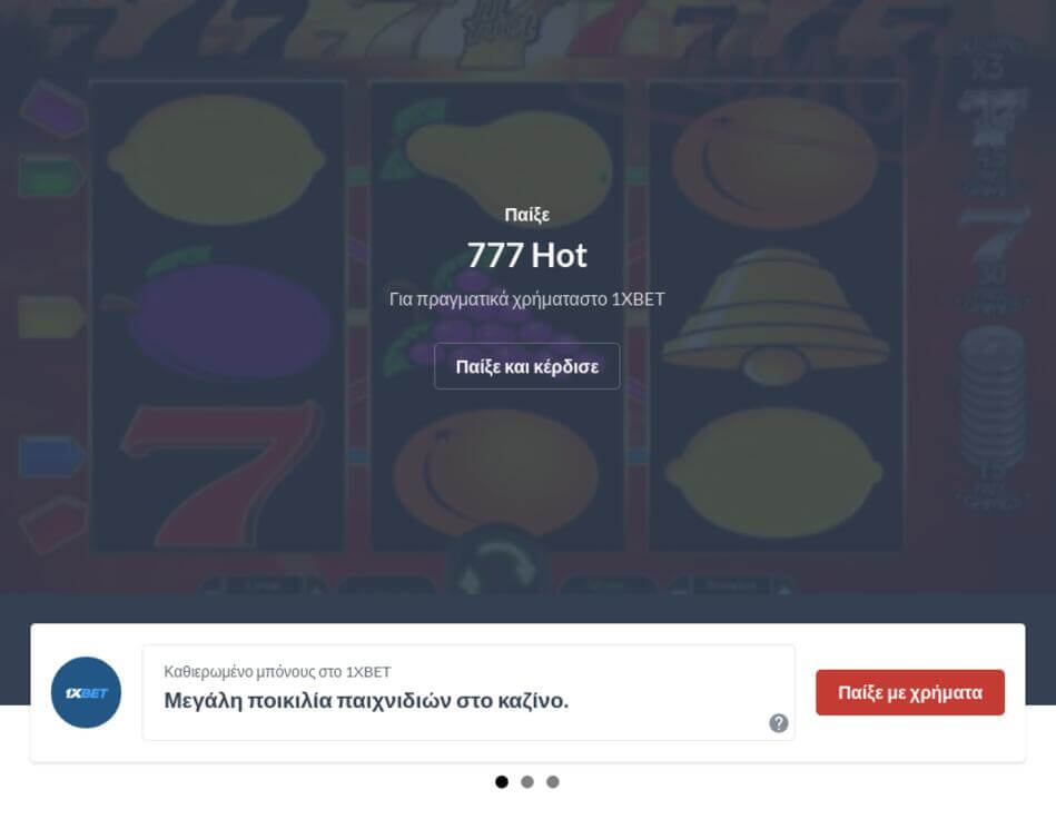 Online Καζίνο με αληθινά χρήματα