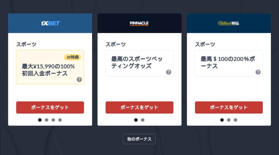 ブックメーカーのアプリ