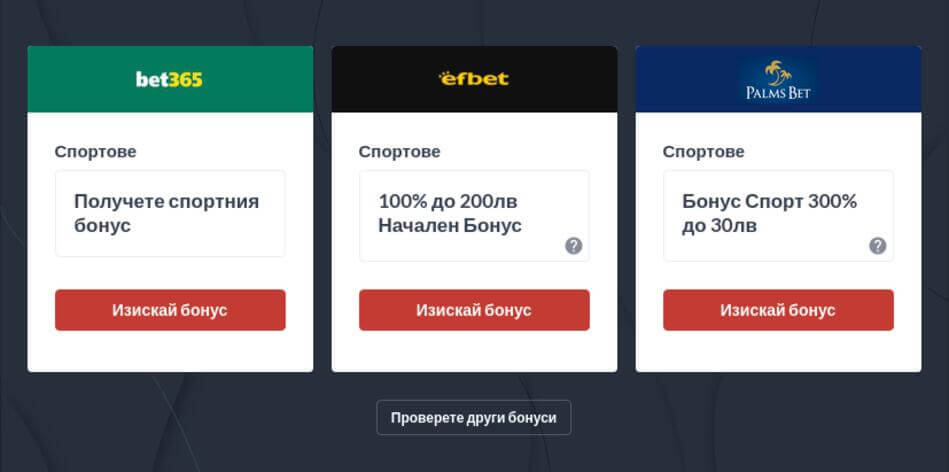 Легални онлайн букмейкъри в България
