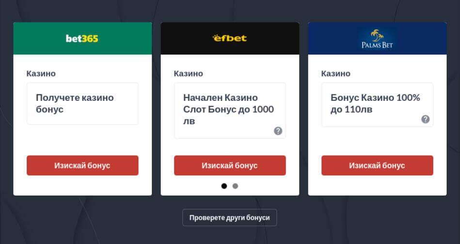 Легални онлайн казина в България