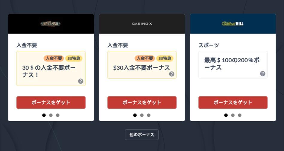 日本円が使うことができるオンラインカジノ