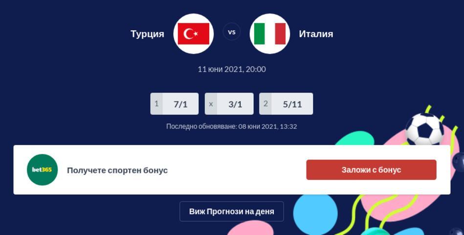 Турция - Италия прогнози