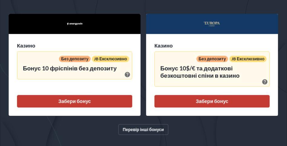 Бездепозитні Бонуси Онлайн Казино