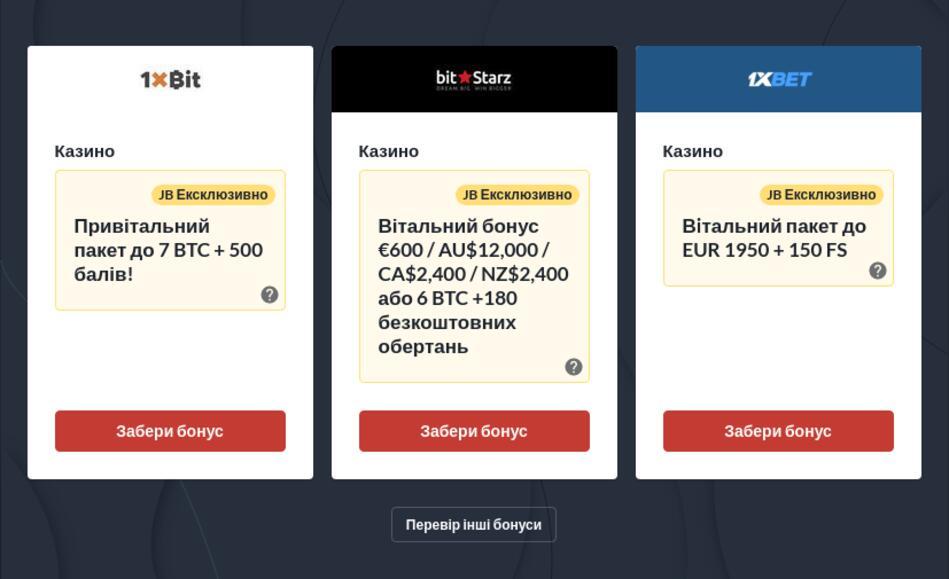 Кращі онлайн-казино з криптовалютою