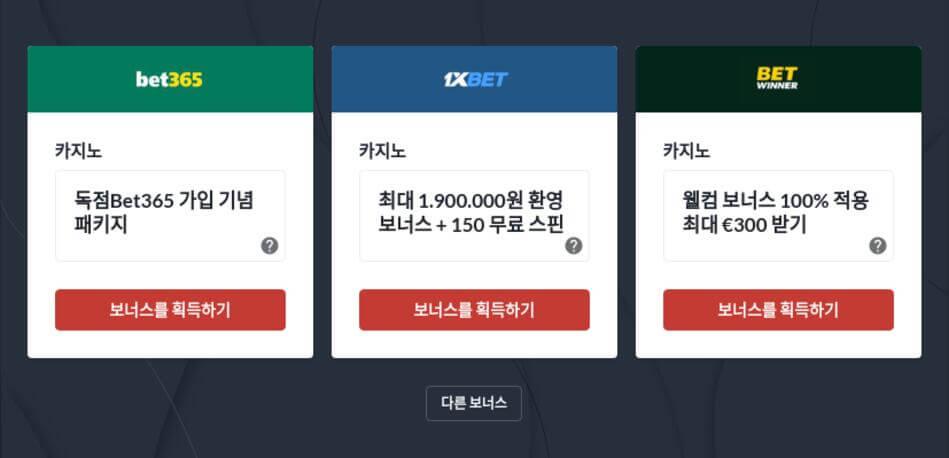 한국 최고의 카지노와 북메이커 프로모 코드