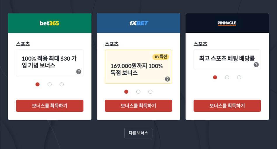 한국 최고 온라인 북메이커