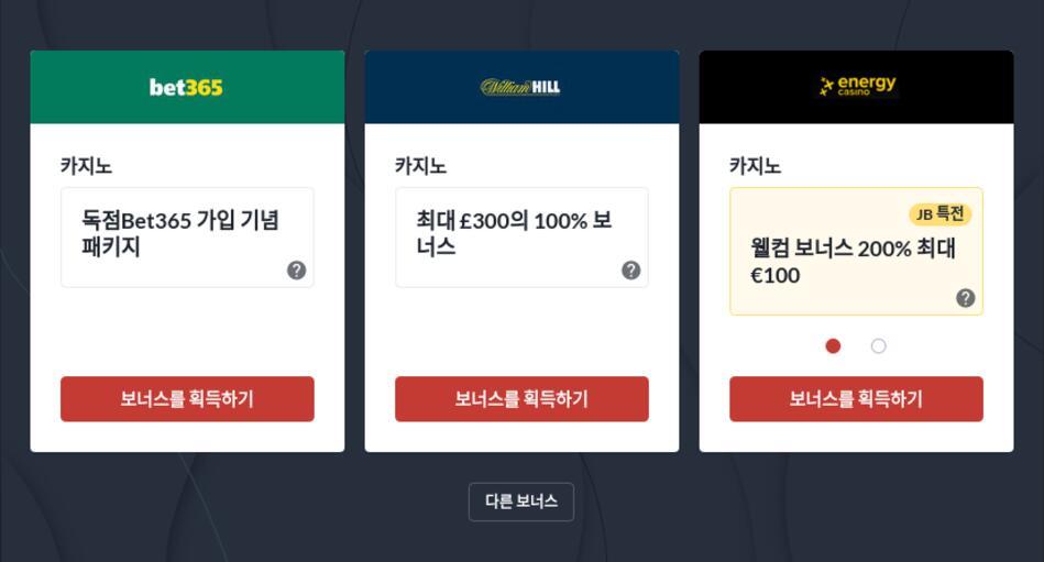 한국 최고 온라인 카지노