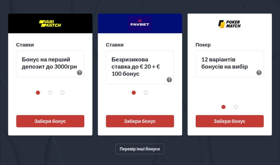 Легальні казино онлайн в Україні