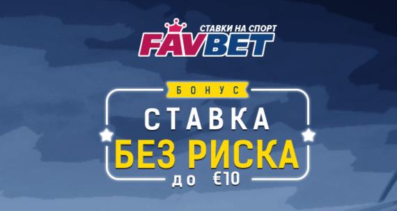 Делать ставку на спорт favbet Рубцовск